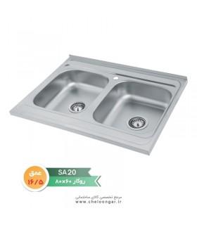 سینک ظرفشویی کد SA20 نگین الماس
