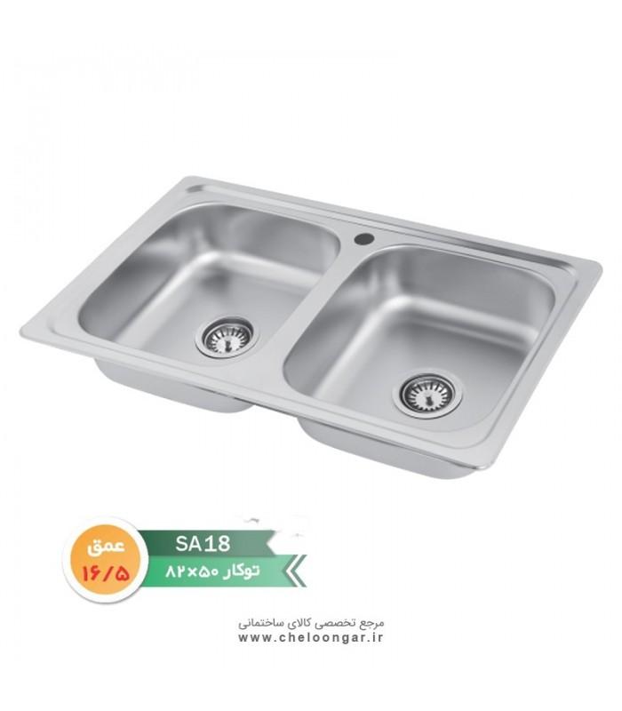 سینک ظرفشویی کد SA18 نگین الماس