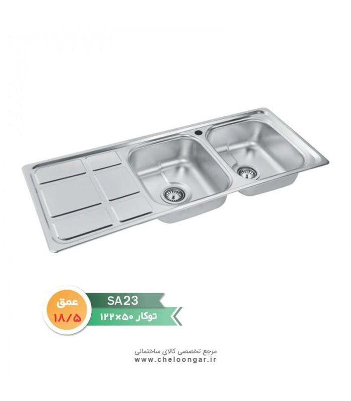 سینک ظرفشویی کد SA23 نگین الماس