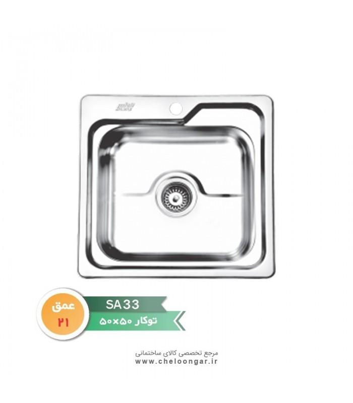 سینک ظرفشویی کد SA33 نگین الماس