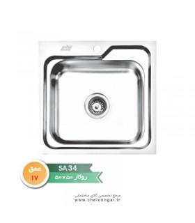 سینک ظرفشویی نگین الماس کد SA34