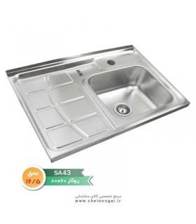 سینک ظرفشویی نگین الماس کد SA43