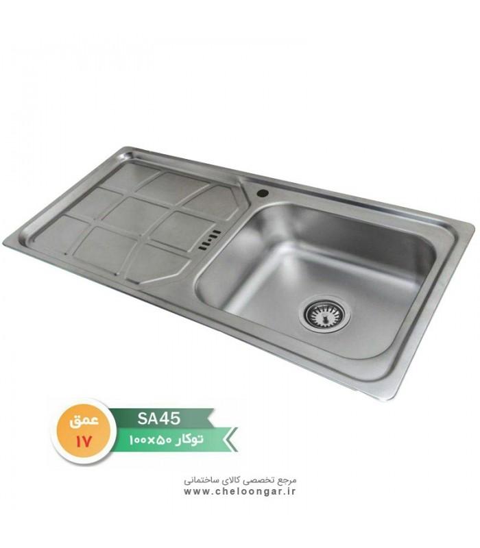 سینک ظرفشویی کد SA45 نگین الماس