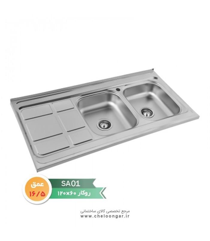 سینک ظرفشویی کد SA01 نگین الماس