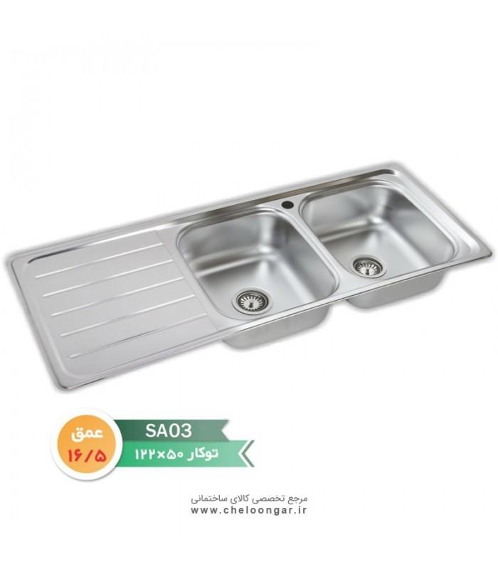 سینک ظرفشویی کد SA03 نگین الماس