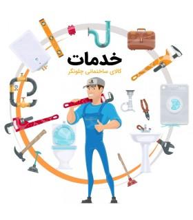 خدمات نصب و اجرا فلاش توکار تانک ایران