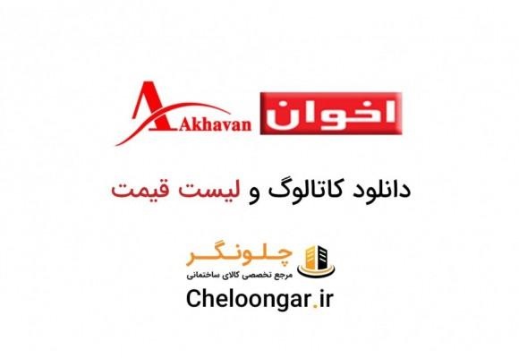 لیست قیمت محصولات اخوان بروز رسانی 27 بهمن 99