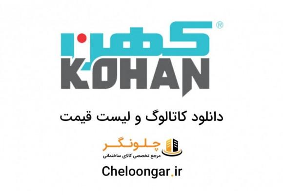 لیست قیمت محصولات کهن بروز رسانی 24 مهر 99
